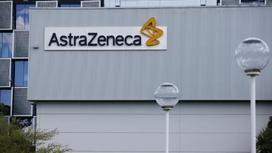 Фармацевтическая компания AstraZeneca