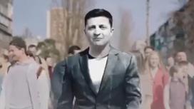 Кадр из ролика с Зеленским