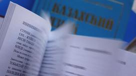 Учебник казахского языка