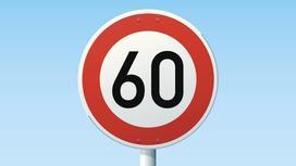 Знак ограничения скорости до 60 км/ч