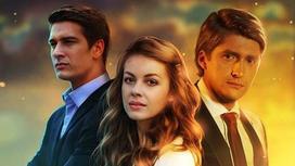 Сериал «Верни мою любовь»: актеры