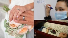 свадьба, похороны