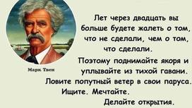 Марк Твен и его цитата