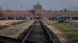 Освенцим-Биркенау II