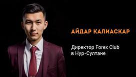 Айдар Калиаскар