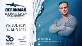 Oceanman Almaty-Kapchagay