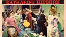 Обложка книги «Маленькие женщины»