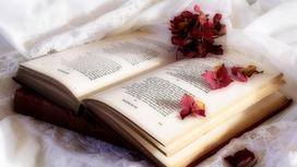 Книга сонетов и цветок