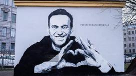 Граффити с изображением Алексея Навального в Санкт-Петербурге