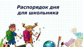Режим дня школьника: рекомендации