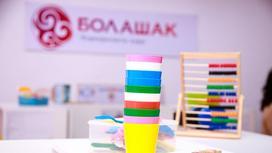 """Корпоративный фонд """"Болашақ"""""""