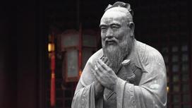 Конфуций: цитаты о любви