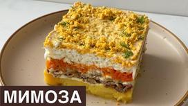 Салат «Мимоза» на тарелке