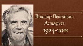 Виктор Астафьев. Годы жизни