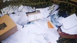 Документы на свалке в Кокшетау
