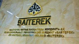 """АО """"Национальный управляющий холдинг """"Байтерек"""""""