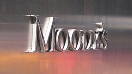 Moody's рейтинг