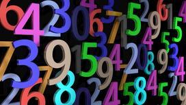 Цветные цифры