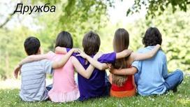 дети обнимаются