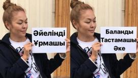 """Калия назвала эстафету Серика Ибрагимова """"глупой и бессмысленной"""""""
