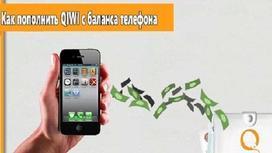 Как пополнить QIWI-кошелек с телефона