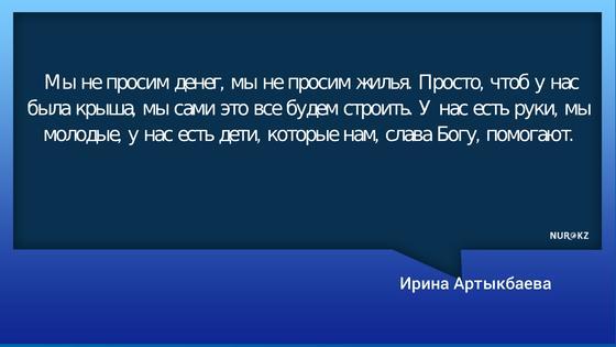 Казахстанцы помогают погорельцам, над которыми посмеялись чиновники