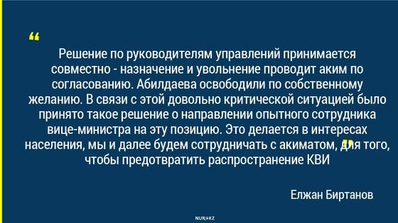 Камалжан Надыров стал главой упрздрава Алматы