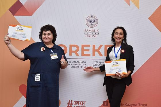 27 казахстанских НКО получили гранты на развитие социального предпринимательства