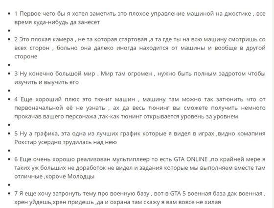 GTA 5 системные требования, геймплей и другие характеристики