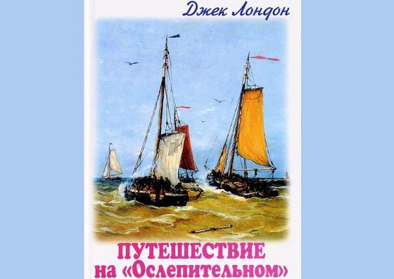 """Обложка книги «Путешествие на """"Ослепительном""""»"""