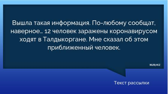 """""""12 зараженных ходят по Талдыкоргану"""": задержан автор фейковой рассылки (видео)"""