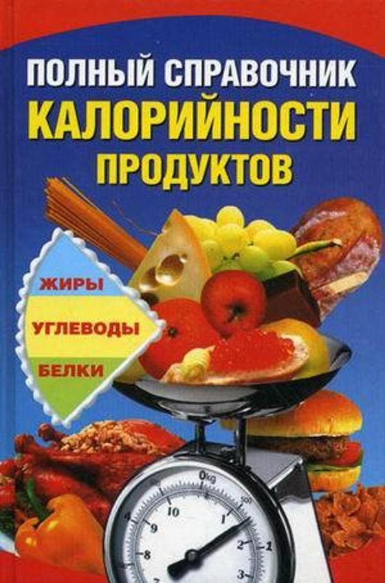 Полный справочник калорийности продуктов