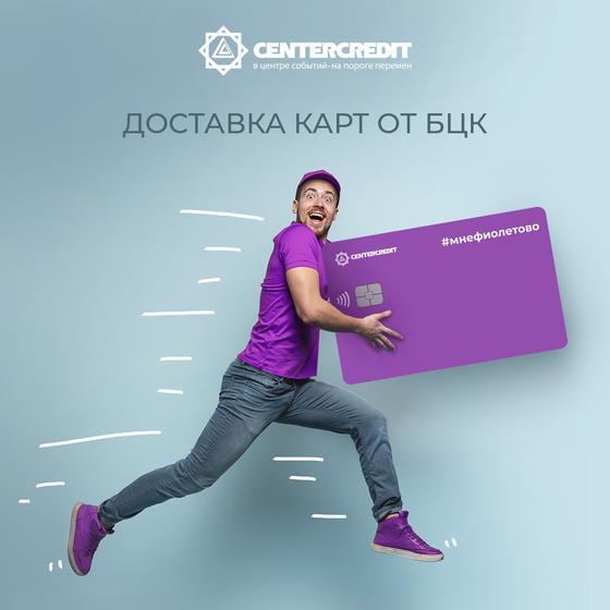 Банк ЦентрКредит запустил бесплатную доставку карточных продуктов