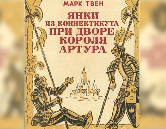 Обложка книги «Янки из Коннектикута при дворе короля Артура»