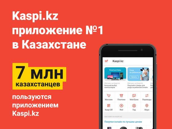 7 миллионов казахстанцев - с приложением Kaspi.kz