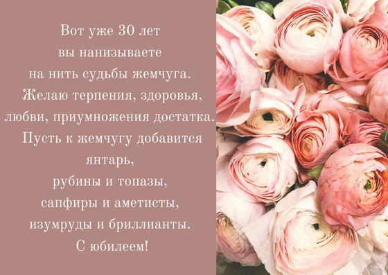 Поздравление с годовщиной свадьбы 30 лет