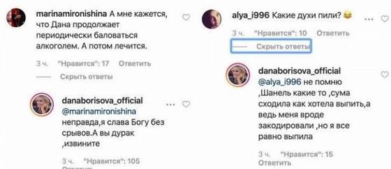 Закодированная Дана Борисова выпила духи