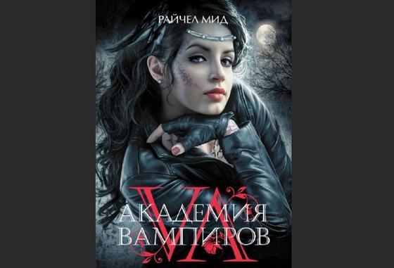 Обложка книги «Академия вампиров»