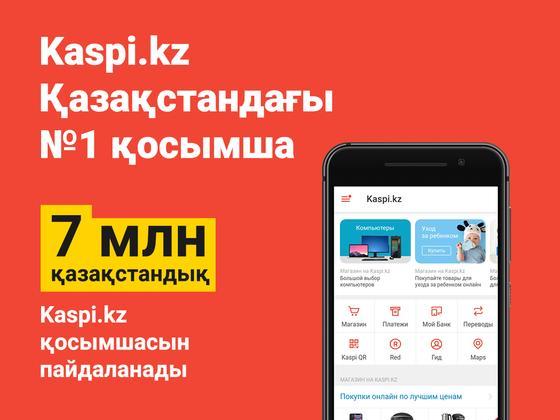 7 миллион қазақстандық - Kaspi.kz қосымшасымен бірге