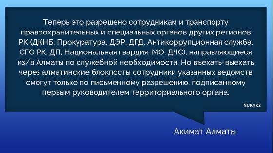 Правила въезда и выезда из Алматы во время карантина изменили