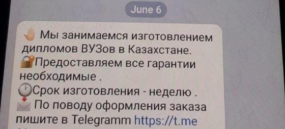 Скриншот с Telegram