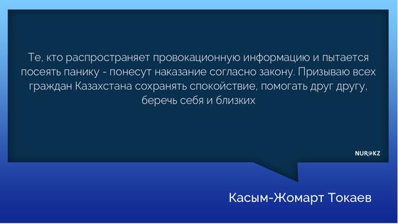 Токаев после ЧП в Казахстане: Провокаторы и сеятели паники понесут наказание