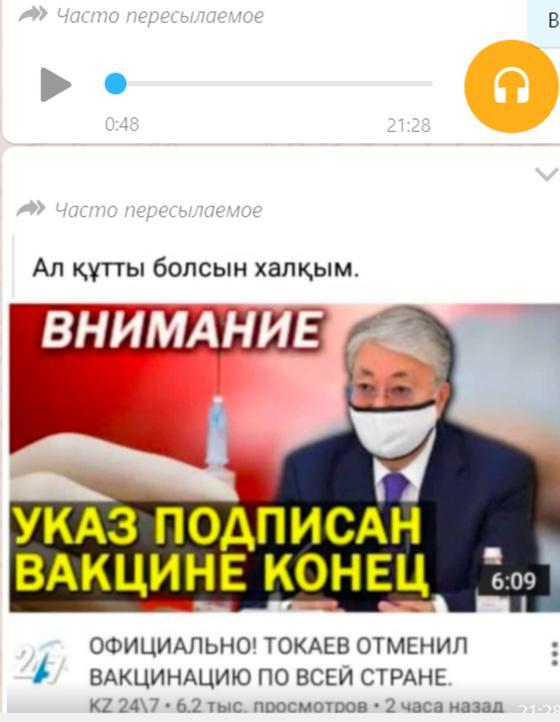 Скриншот фейковой рассылки в WhatsApp