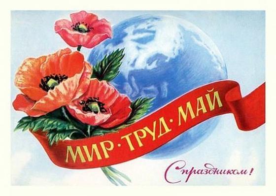 Мир, труд, май и красные маки