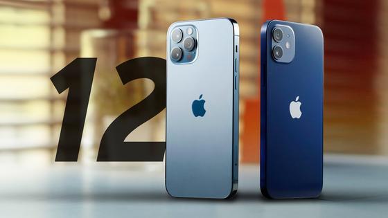 Телефоны из линейки iPhone 12