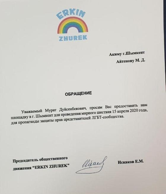 Опубликованная в Сети заявка на проведение ЛГБТ-митинга взбудоражила шымкентцев