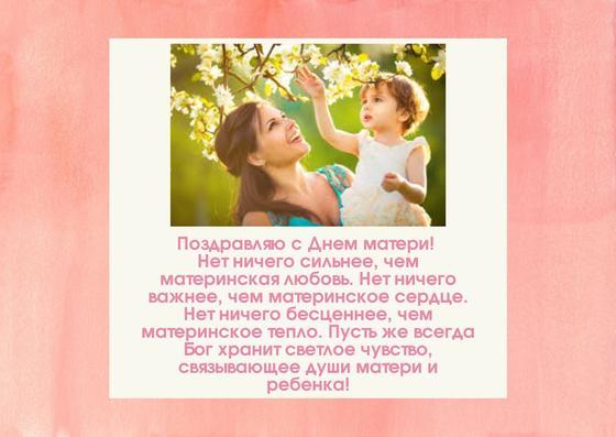Поздравление к Дню матери