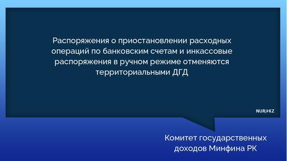 Арестованные банковские счета разблокируют в Казахстане