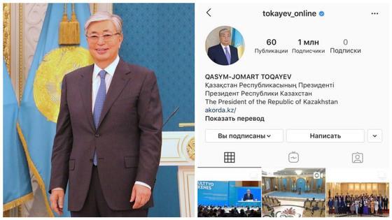 Число подписчиков Токаева в Instagram превысило миллион человек