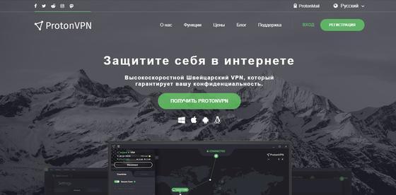 Страница сервиса ProtonVPN